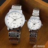 男女手錶 簡約韓版休閒鋼帶男錶 時尚數字石英鋼錶帶女士腕錶 樂芙美鞋