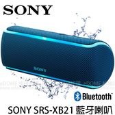 SONY SRS-XB21 藍色 NFC 防水藍芽喇叭 贈KKBOX儲值卡 (免運 台灣索尼公司貨) EXTRA BASS 藍 迷你 無線喇叭