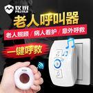 老人呼叫器無線家用病人遠距離遙控一鍵緊急求救按鈴平安鐘