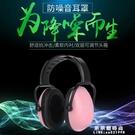 兒童隔音耳罩 打架子鼓降噪 坐飛機減壓 防噪音學習 超強學生耳機【果果新品】