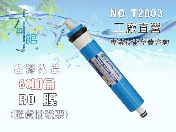 【水築館淨水】台製 60G RO膜.淨水器.濾水器.過濾器.RO純水機(貨號T2003)