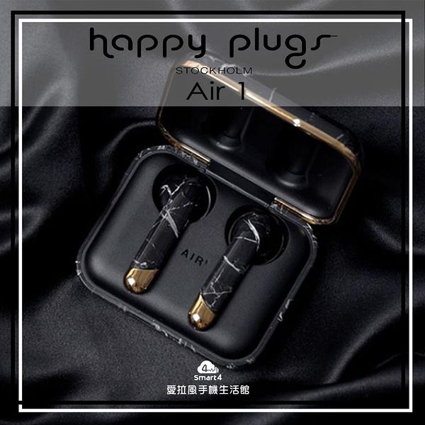 【台中愛拉風】特別版 Happy Plugs air 1 大理石 藍芽5.0 真無線 觸控式耳機 雜誌推
