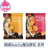 現貨 快速出貨 韓國Samlip麵包餅乾 系列 麵包 零食 披薩 香蒜 餅乾 大蒜【A105】