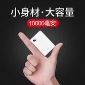 行動電源 通用迷你超薄手機大容量10000毫安移動電源蘋果X