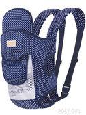 嬰兒背帶 嬰兒背帶前抱式 多功能寶寶背袋橫抱式新生兒童抱帶簡易四季通用 polygirl