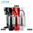 美國Drinkmate 410 氣泡水機...