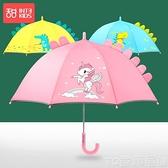兒童雨傘 兒童雨傘幼兒園寶寶男女童小孩學生卡通上學小傘輕便恐龍獨角獸傘 童趣屋  新品 LX