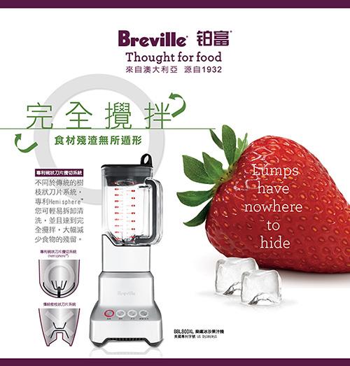 『Breville鉑富 』 2公升 樂纖冰沙果汁機 BBL800XL **免運費**