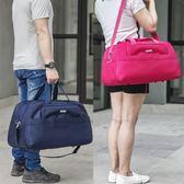 摺疊手提旅行包男女裝衣服大容量行李袋防水旅行袋旅游包待產包輕 美芭