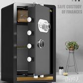 保險櫃家用60cm高80全鋼小型手動機械鎖辦公室文件防盜防火家庭用保險箱 PA10583『紅袖伊人』