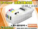 Brother LC535+LC539 可填充式墨水匣 黑色防水 長版滿匣 J100/J105/J200