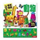 【風車】動物-每天一個勞作遊戲【親子互動式勞作玩具 手眼協調 角色扮演 感覺統合】