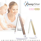 【Luxy Star 樂視達】鋁合金USB充電護眼檯燈-玫瑰金(買就送行動電源)