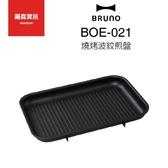 BRUNO BOE021 GRILL 多功能 燒烤專用烤盤 條紋烤盤 烤盤 鑄鐵烤盤 燒烤盤 原廠公司貨