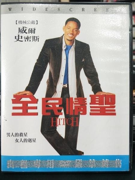 挖寶二手片-F03-020-正版DVD-電影【全民情聖】威爾史密斯 伊娃曼德絲 卡斯伯安卓 安柏爾佛萊特(直