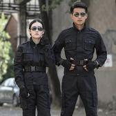 黑色保安作訓服長袖套裝男女春秋特種兵作戰訓練服耐磨多袋工作服 城市玩家