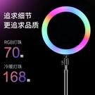 手機直播RGB補光燈七彩爆閃環形美顏網紅...