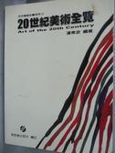 【書寶二手書T6/藝術_WFY】20世紀美術全覽_潘東波