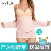(店主嚴選)束腰帶HYILR夏季產婦月子束縛帶順產剖腹產瘦腰薄款美體塑身衣