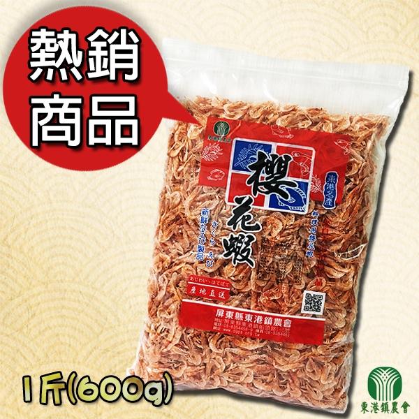 東港鎮農會-料理用櫻花蝦600g(熱銷商品)