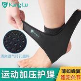 護踝運動防護男女士籃球崴腳固定踝關節護腳踝腳腕保暖消費滿一千現折一百