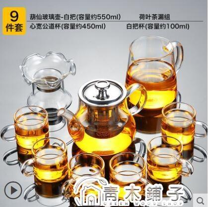 透明玻璃茶具套裝家用功夫茶杯茶臺簡約客廳辦公室泡茶茶壺小茶盤