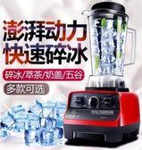 碎冰機 冰仕特沙冰機 奶茶店奶昔家用破壁榨汁攪拌刨冰豆漿萃茶碎冰機 魔法空間