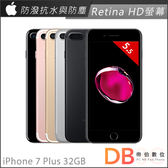 Apple iPhone 7 Plus 5.5吋 32GB 智慧型手機(六期零利率)-附2樣超值配件