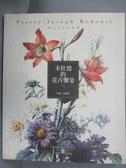 【書寶二手書T1/藝術_HRE】禾杜德的花卉饗宴_禾杜德