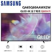 (贈UE BOOM 3 藍牙喇叭)SAMSUNG 65型 QLED 4K量子電視 QA65Q60AAWXZW