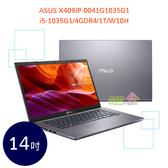 ◤送7豪禮◢ ASUS X409JP-0041G1035G1 14吋 ◤0利率◢ 筆電 (i5-1035G1/4GDR4/1T/W10H)