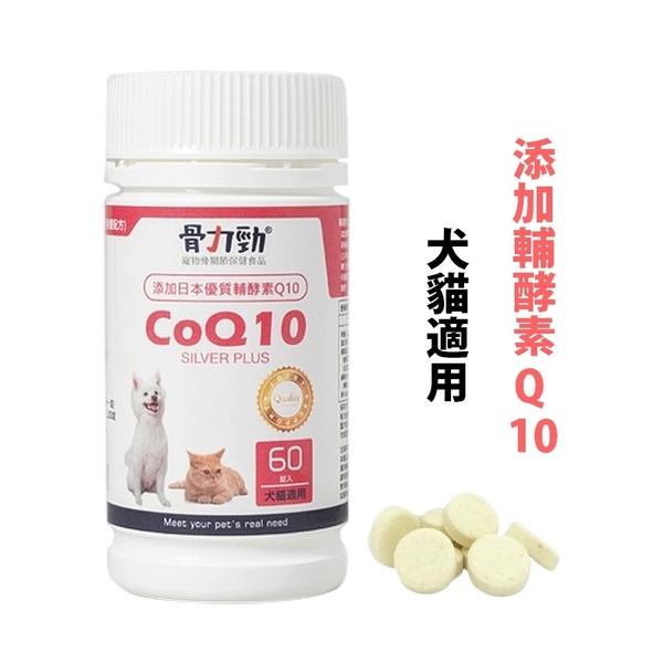 【骨力勁】SILVER plus CoQ10膠原蛋白 60錠