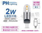 PHILIPS飛利浦 LEDcapsule LV 2W G4 12V 3000K 黃光 豆燈 替代20W鹵素豆燈_PH520208