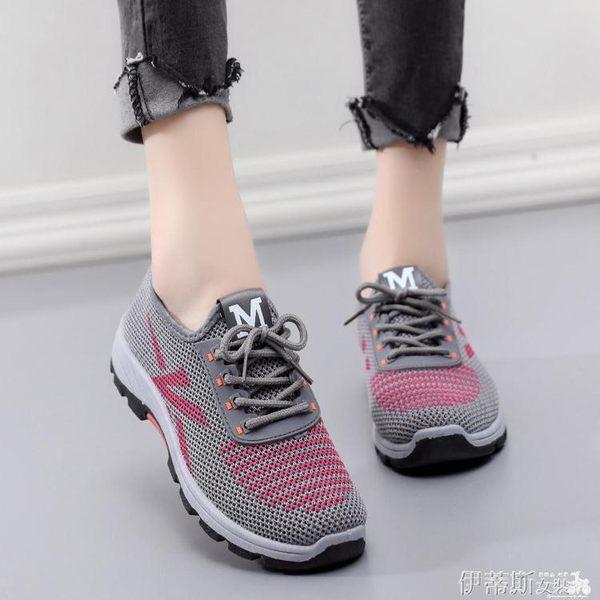 登山鞋夏季休閒網鞋登山運動鞋系帶北京布鞋女平底厚底旅游媽媽單鞋 伊蒂斯女裝