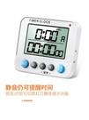 廚房定時器提醒器學生學習靜音震動秒錶番茄鐘鬧鐘記時器倒計時器 【全館免運】