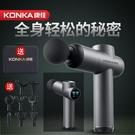 快速出貨KONKA康佳筋膜槍肌肉放鬆器多功能充電解壓神器震動按摩器理療儀