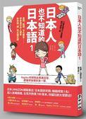 (二手書)日本人也不知道的日本語(1):量詞、敬語、文化歷史……學會連日本人都會對..