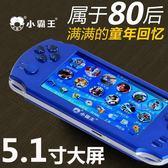 小霸王psp懷舊大屏S9000A可充電FC掌上遊戲機 DA3804『黑色妹妹』 TW