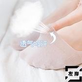 8雙|船襪女純棉淺口硅膠防滑隱形襪淺口襪子短襪【左岸男裝】