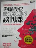 【書寶二手書T8/溝通_JGI】華頓商學院最受歡迎的談判課_洪慧芳, 史都華.戴蒙