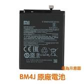 送4大好禮【含稅附發票】小米 BM4J 紅米 Note 8 pro 原廠電池【送防水膠】