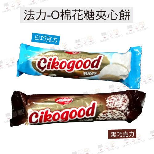 法力O 黑/白巧克力風味棉花糖夾心餅 64g/1包入