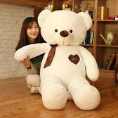 公仔 生日禮物熊貓公仔毛絨玩具送女友1.6m特大號白色泰迪熊1米8抱抱熊布偶娃娃全館免運
