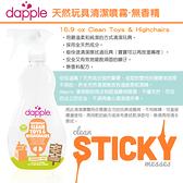 dapple 玩具清潔濆霧-無香精500ML【屈臣氏】