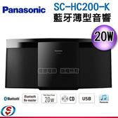 【信源】Panasonic 國際牌 藍芽薄型音響 SC-HC200-K