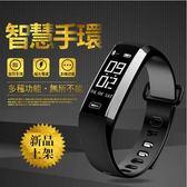 智能監測 健康運動手環 計步器 智慧功能錶 信息通知 OLED 顯示 潮流小鋪