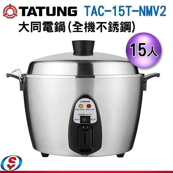 【信源電器】220V--15人份【大同電鍋《全不鏽鋼電鍋》】TAC-15T-NMV2 / TAC-15TNMV2