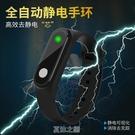 防靜電手環全自動男士手腕帶人體抗去除靜電神器女士無線消除手鏈 快速出货