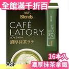 【6盒組】空運 日本 AGF BLENDY CAFE LATORY 濃厚抹茶拿鐵 沖泡 抹茶【小福部屋】
