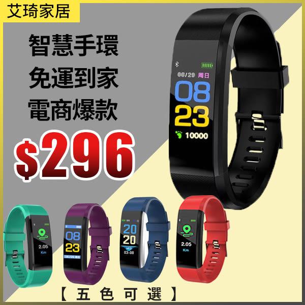 智慧手環 115plus彩屏智能手環監測計步器智慧手錶多功能運動手錶【快速出貨】